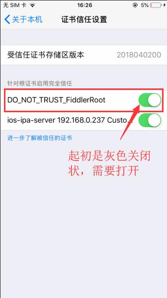 iOS Fiddler此服务器的证书无效