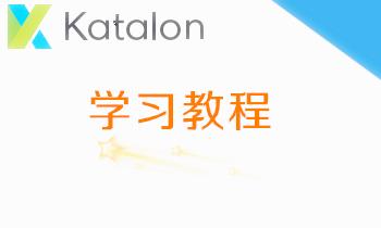 Katalon Studio学习教程