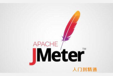 JMeter学习教程 - 从入门到精通