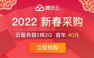 【腾讯云】2021新春采购节,爆款产品特惠,助力企业上云