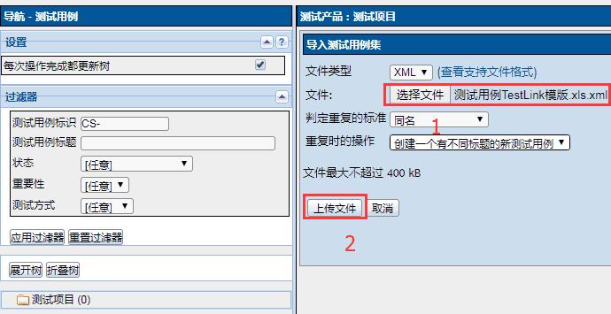 导入用例集XML