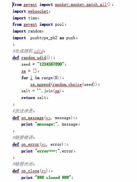Python对基于websocket协议的压测方案- 51ste com