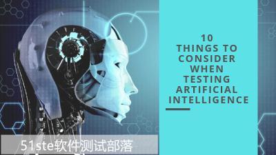 测试AI时需要考虑的10件事