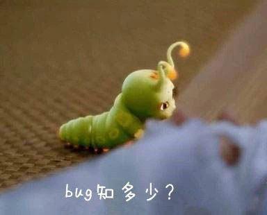 小酋测试:bug知多少?