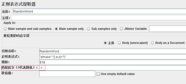 JMeter正则表达式提取器实践5