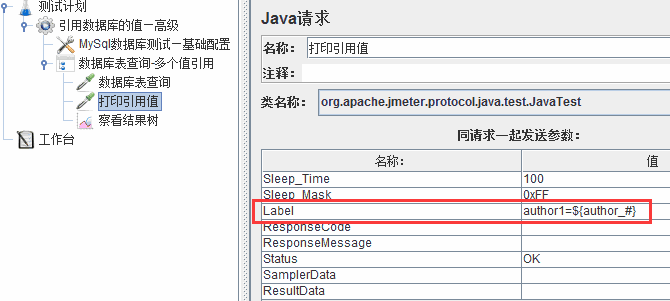 JMeter统计查询数据库表结果数量