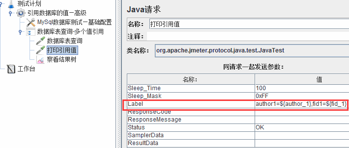 JMeter实现数据库的查询-多值引用