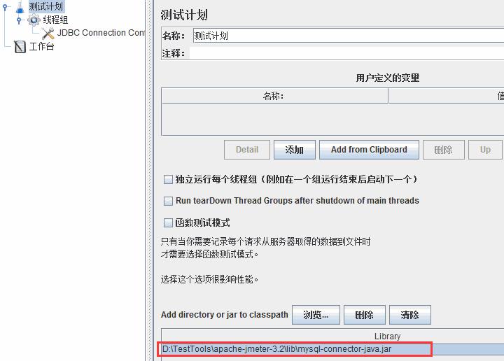 JMeter连接MySQL数据库