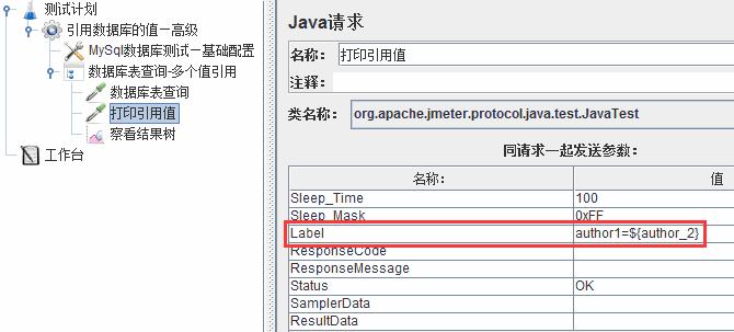 JMeter实现数据库的查询-单值引用