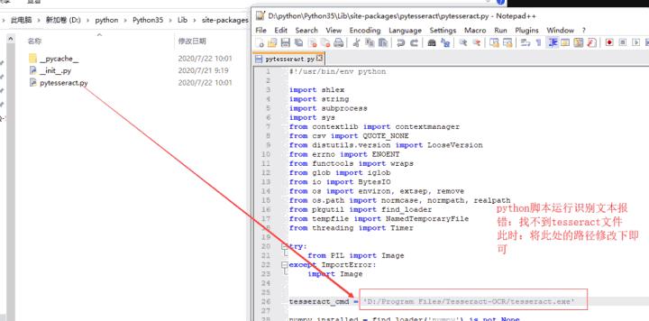 巧用Python脚本解决自动化图形验证码难题15