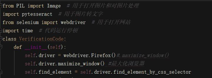 巧用Python脚本解决自动化图形验证码难题9