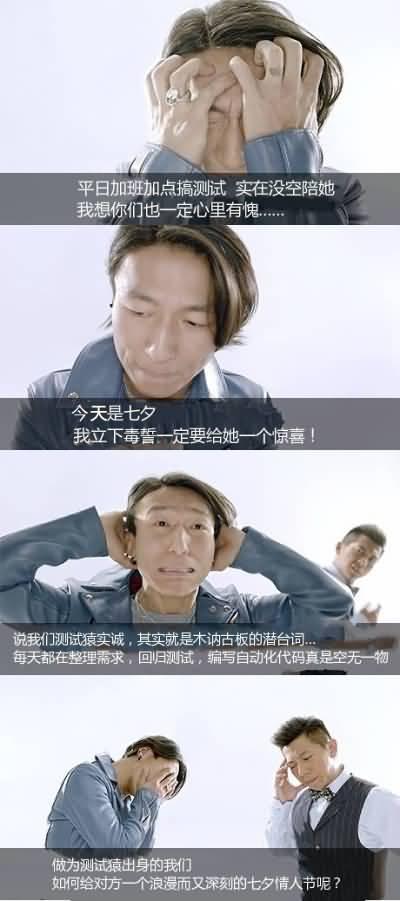 测试猿究竟怎么霸气过七夕?!大神攻略请笑纳!