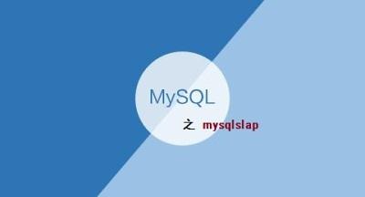 MySQL数据库压力测试工具——mysqlslap使用介绍